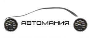 Автосервис Автомания