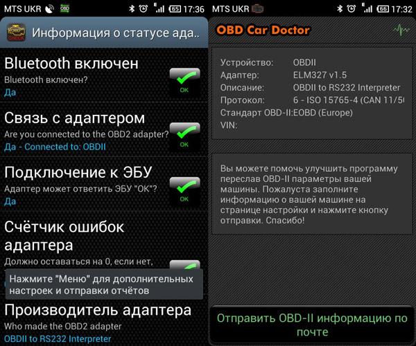 программы для диагностики автомобиля на русском языке