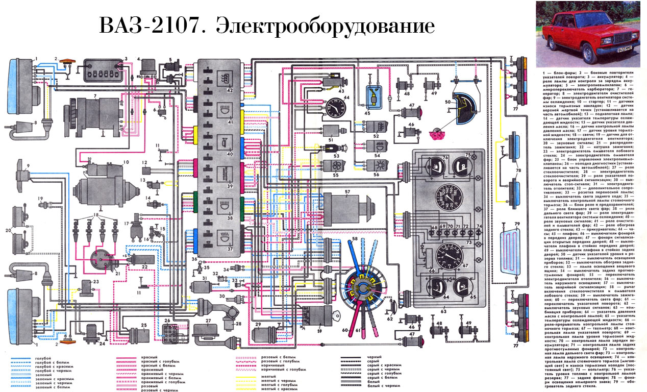 Схема электрооборудования ваз 2107, 21074.