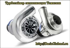 turbina-1