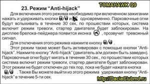antigraber-3