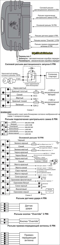 Сигнализация tomahawk инструкция 434