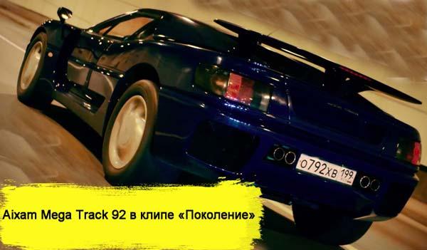 aixam mega track 92