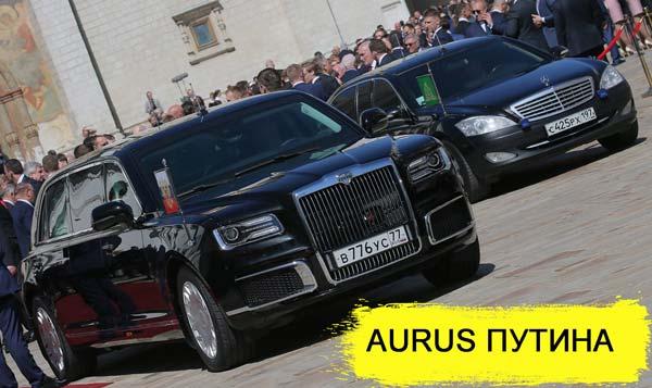 новый лимузин президента россии