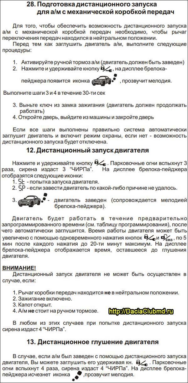 инструкция по автозапуску