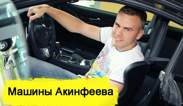 машины акинфеева