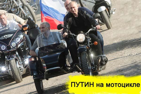 президент рф на мотоцикле