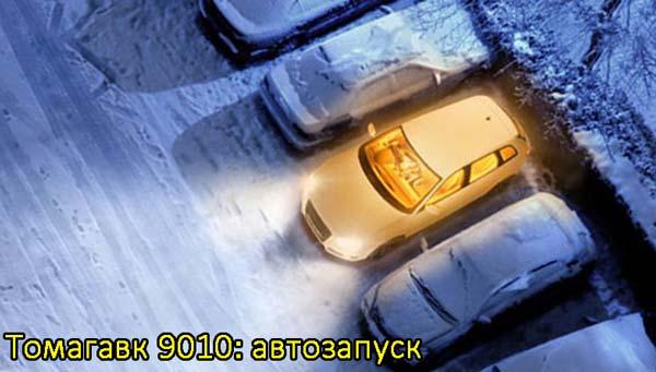 автозапуск томагавк 9010