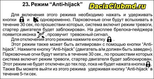 анти хайджек