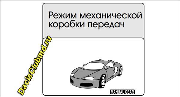 manual gear