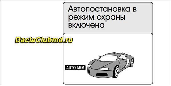 auto arm